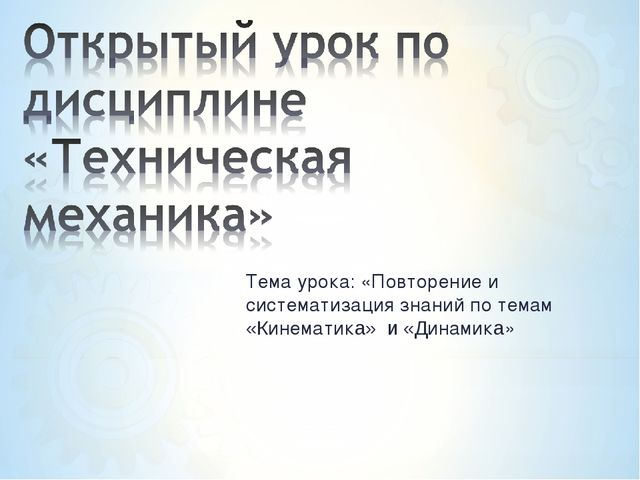 Тема урока: «Повторение и систематизация знаний по темам «Кинематика» и «Дина...