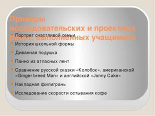 Примеры исследовательских и проектных работ, выполненных учащимися Портрет сч