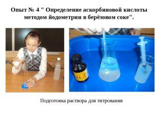 """Опыт № 4 """" Определение аскорбиновой кислоты методом йодометрии в берёзовом со"""