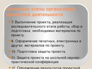 Основные этапы организации проектной деятельности 7. Выполнение проекта, реал
