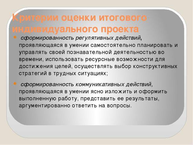 Критерии оценки итогового индивидуального проекта сформированность регулятив...