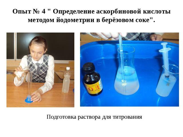 """Опыт № 4 """" Определение аскорбиновой кислоты методом йодометрии в берёзовом со..."""