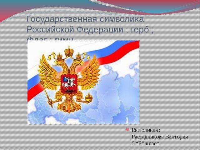 Государственная символика Российской Федерации : герб ; флаг ; гимн . Выполни...