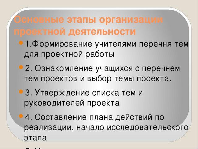 Основные этапы организации проектной деятельности 1.Формирование учителями пе...