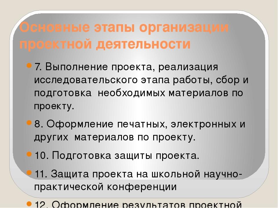 Основные этапы организации проектной деятельности 7. Выполнение проекта, реал...