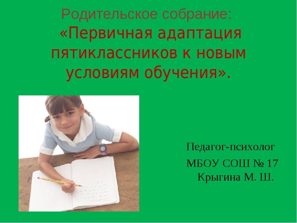 Родительское собрание: «Первичная адаптация пятиклассников к новым условиям о...