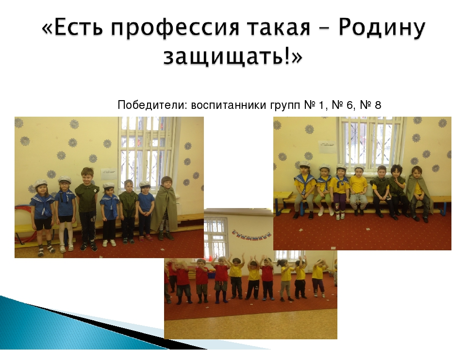 Победители: воспитанники групп № 1, № 6, № 8