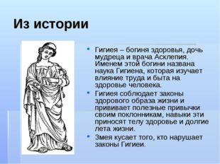 Из истории Гигиея – богиня здоровья, дочь мудреца и врача Асклепия. Именем эт