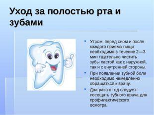 Уход за полостью рта и зубами Утром, перед сном и после каждого приема пищи н