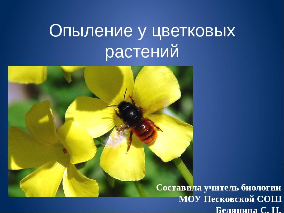 Опыление у цветковых растений Составила учитель биологии МОУ Песковской СОШ Б...