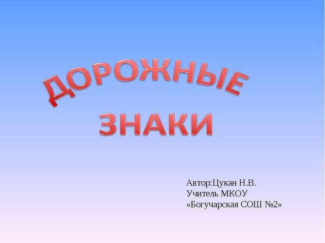 Автор:Цукан Н.В. Учитель МКОУ «Богучарская СОШ №2»