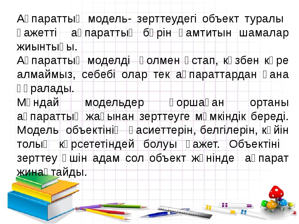 Ақпараттық модель- зерттеудегі объект туралы қажетті ақпараттың бәрін қамтиты...