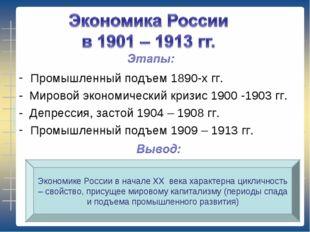 Промышленный подъем 1890-х гг. - Мировой экономический кризис 1900 -1903 гг.