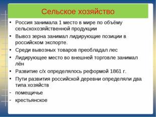 Сельское хозяйство Россия занимала 1 место в мире по объёму сельскохозяйствен