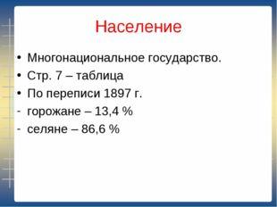 Население Многонациональное государство. Стр. 7 – таблица По переписи 1897 г.