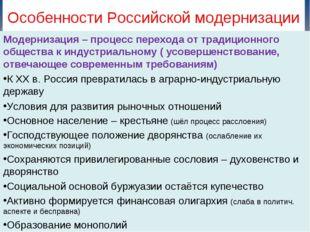 Особенности Российской модернизации Модернизация – процесс перехода от традиц