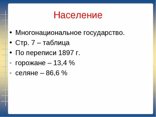 Население Многонациональное государство. Стр. 7 – таблица По переписи 1897 г....