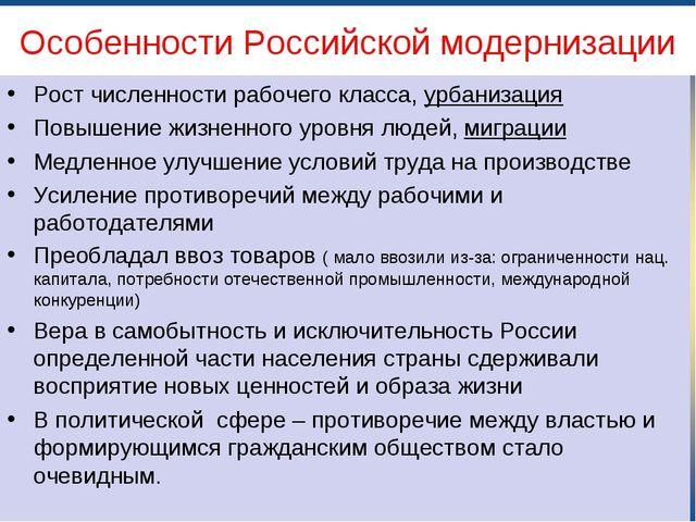 Особенности Российской модернизации Рост численности рабочего класса, урбаниз...