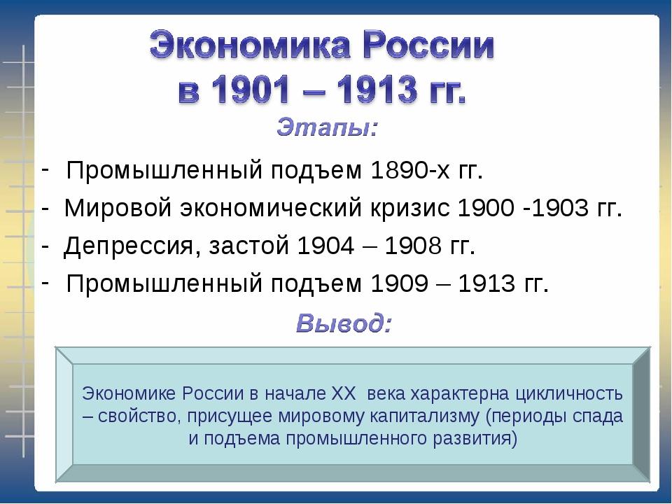 Промышленный подъем 1890-х гг. - Мировой экономический кризис 1900 -1903 гг....