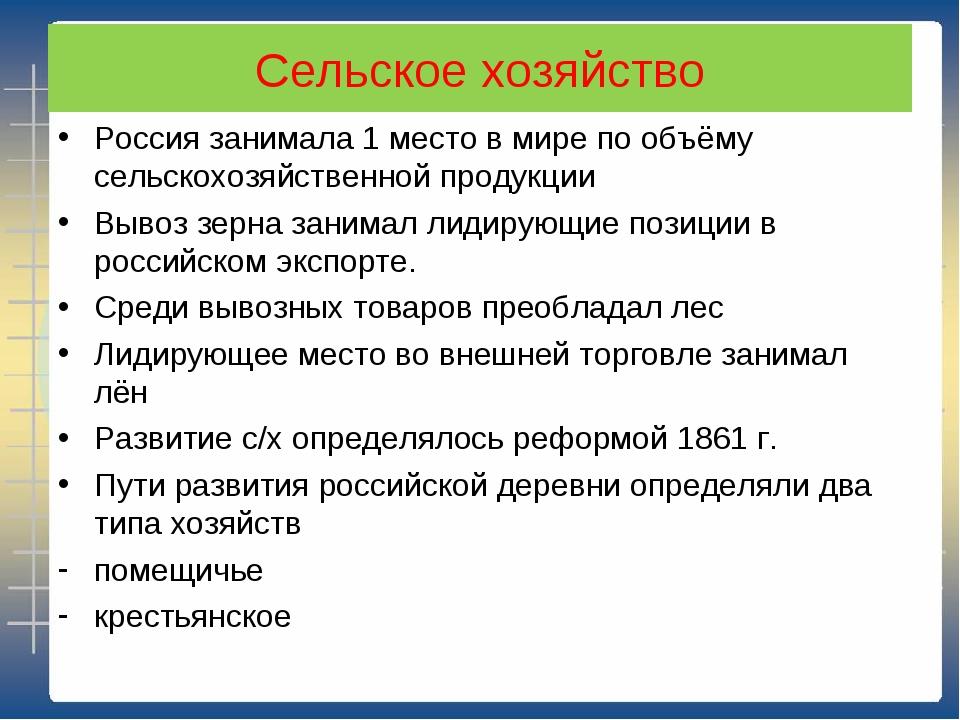 Сельское хозяйство Россия занимала 1 место в мире по объёму сельскохозяйствен...