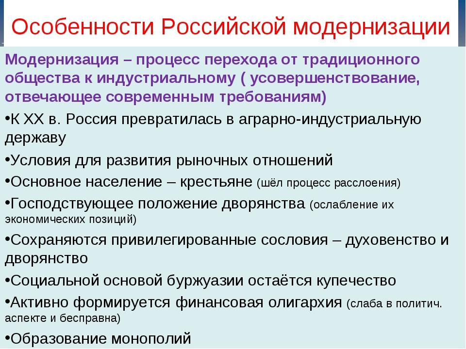 Особенности Российской модернизации Модернизация – процесс перехода от традиц...