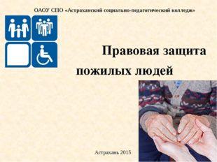 ОАОУ СПО «Астраханский социально-педагогический колледж» Правовая защита пож
