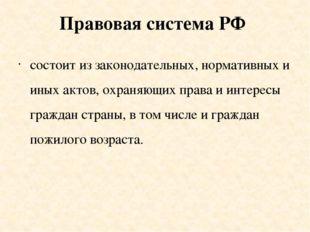 Правовая система РФ состоит из законодательных, нормативных и иных актов, охр