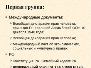 Первая группа: Международные документы: Всеобщая декларация прав человека, пр