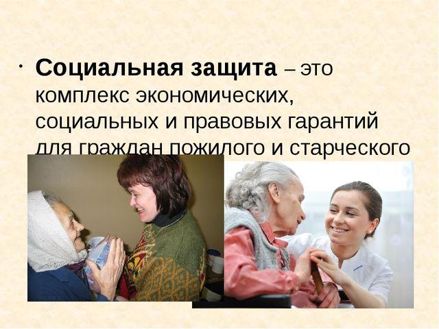 Социальная защита – это комплекс экономических, социальных и правовых гарант...