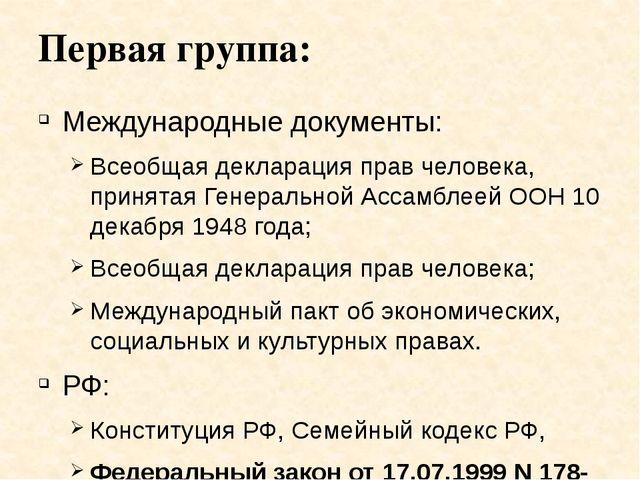 Первая группа: Международные документы: Всеобщая декларация прав человека, пр...