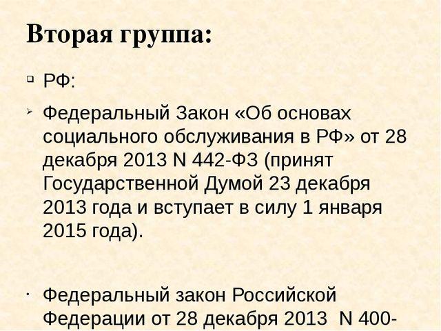 Вторая группа: РФ: Федеральный Закон «Об основах социального обслуживания в Р...