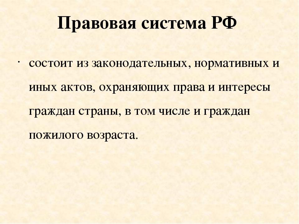 Правовая система РФ состоит из законодательных, нормативных и иных актов, охр...