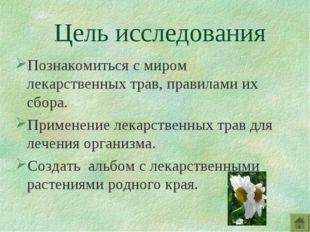 Цель исследования Познакомиться с миром лекарственных трав, правилами их сбор