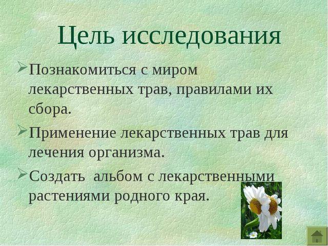 Цель исследования Познакомиться с миром лекарственных трав, правилами их сбор...