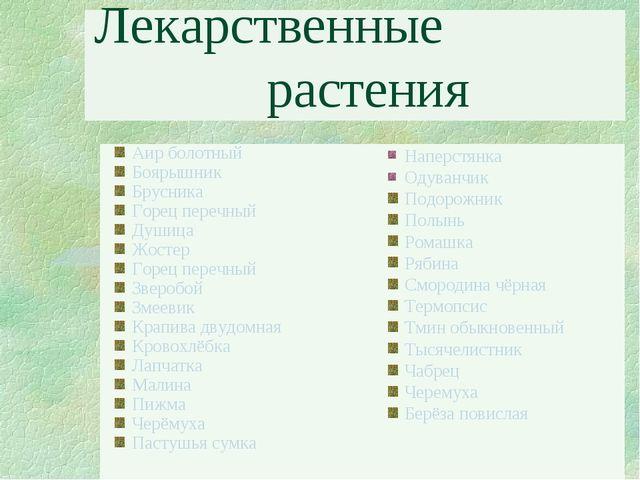 Лекарственные растения Аир болотный Боярышник Брусника Горец перечный Душица...