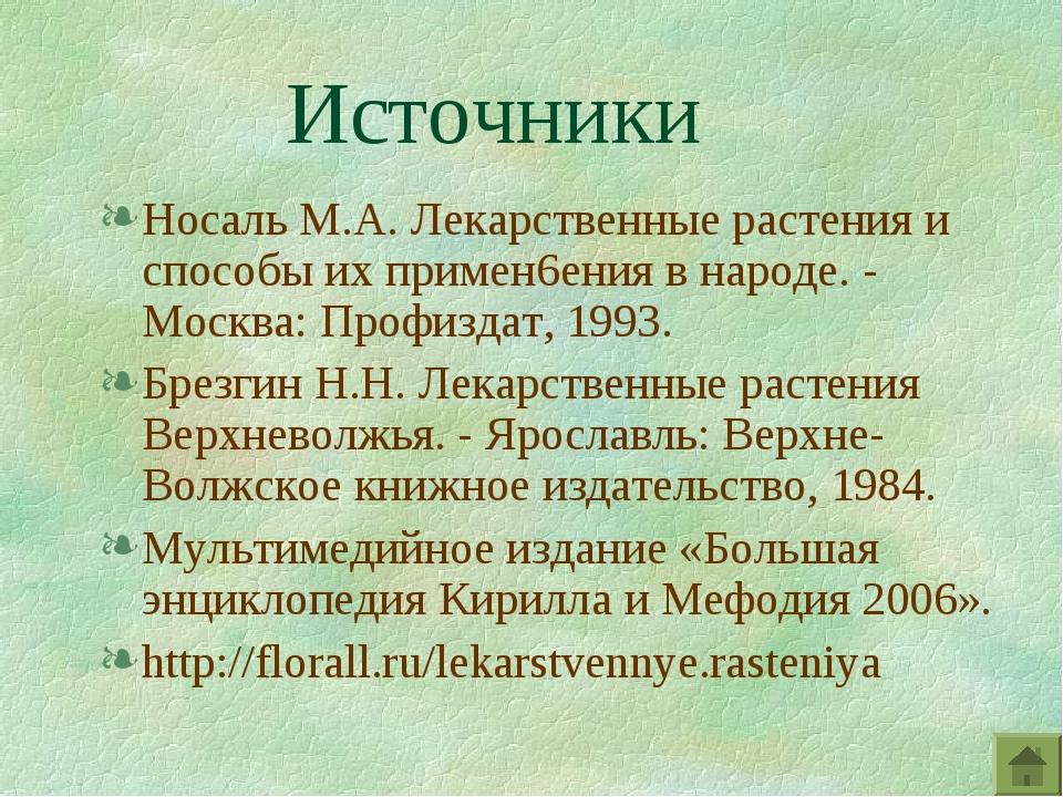 Источники Носаль М.А. Лекарственные растения и способы их примен6ения в народ...