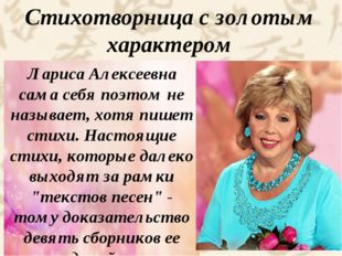 Стихотворница с золотым характером Лариса Алексеевна сама себя поэтом не назы