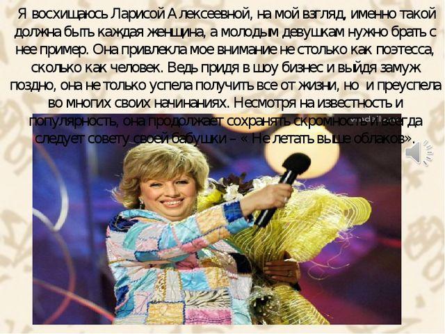 Я восхищаюсь Ларисой Алексеевной, на мой взгляд, именно такой должна быть ка...
