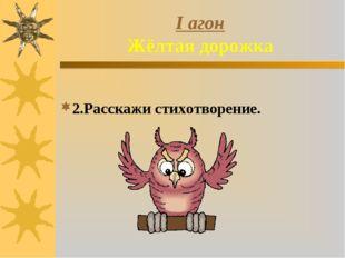 I агон Жёлтая дорожка 2.Расскажи стихотворение.