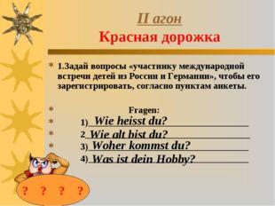 II агон Красная дорожка 1.Задай вопросы «участнику международной встречи дете