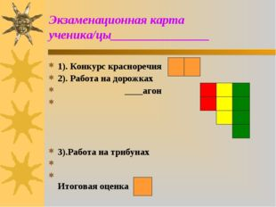 Экзаменационная карта ученика/цы________________ 1). Конкурс красноречия 2).