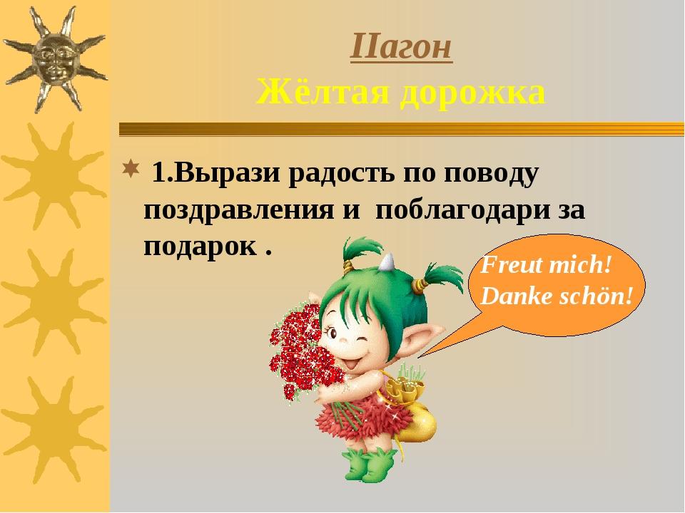 IIагон Жёлтая дорожка 1.Вырази радость по поводу поздравления и поблагодари з...