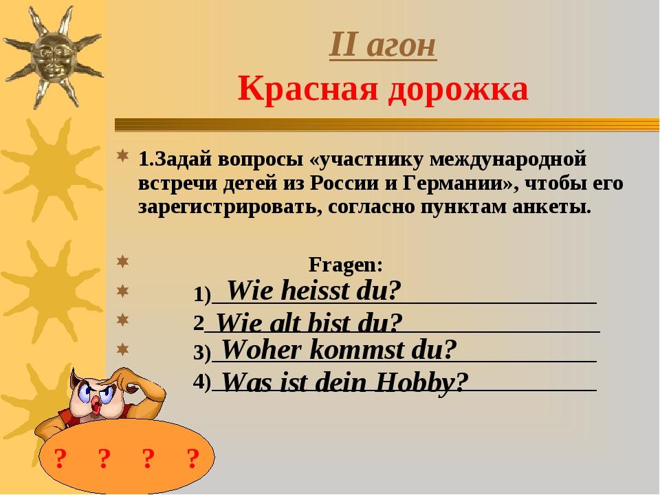 II агон Красная дорожка 1.Задай вопросы «участнику международной встречи дете...