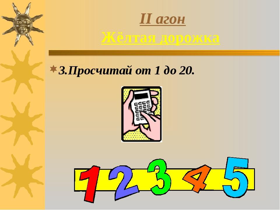 II агон Жёлтая дорожка 3.Просчитай от 1 до 20.