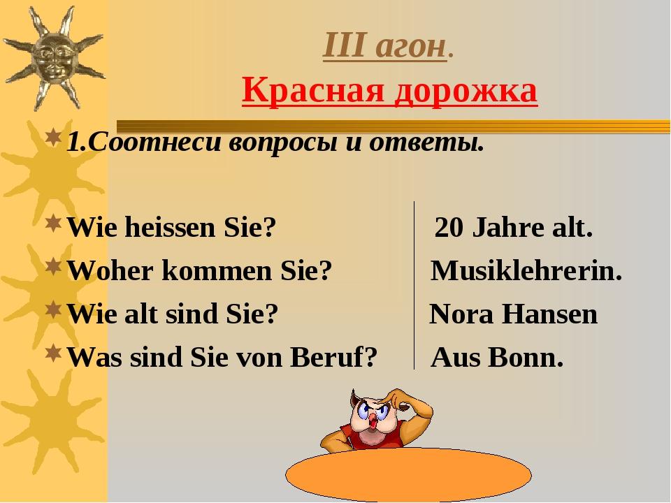 III агон. Красная дорожка 1.Соотнеси вопросы и ответы. Wie heissen Sie? 20 Ja...