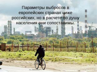 Параметры выбросов в европейских странах ниже российских, но в расчете по душ