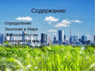 Определение Экология в Мире Экология России Экология Москвы Результаты опроса