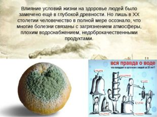 Влияние условий жизни на здоровье людей было замечено ещё в глубокой древнос