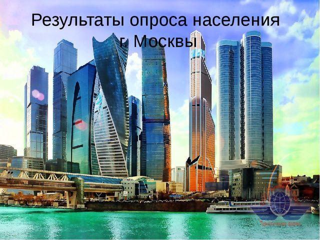 Результаты опроса населения г. Москвы