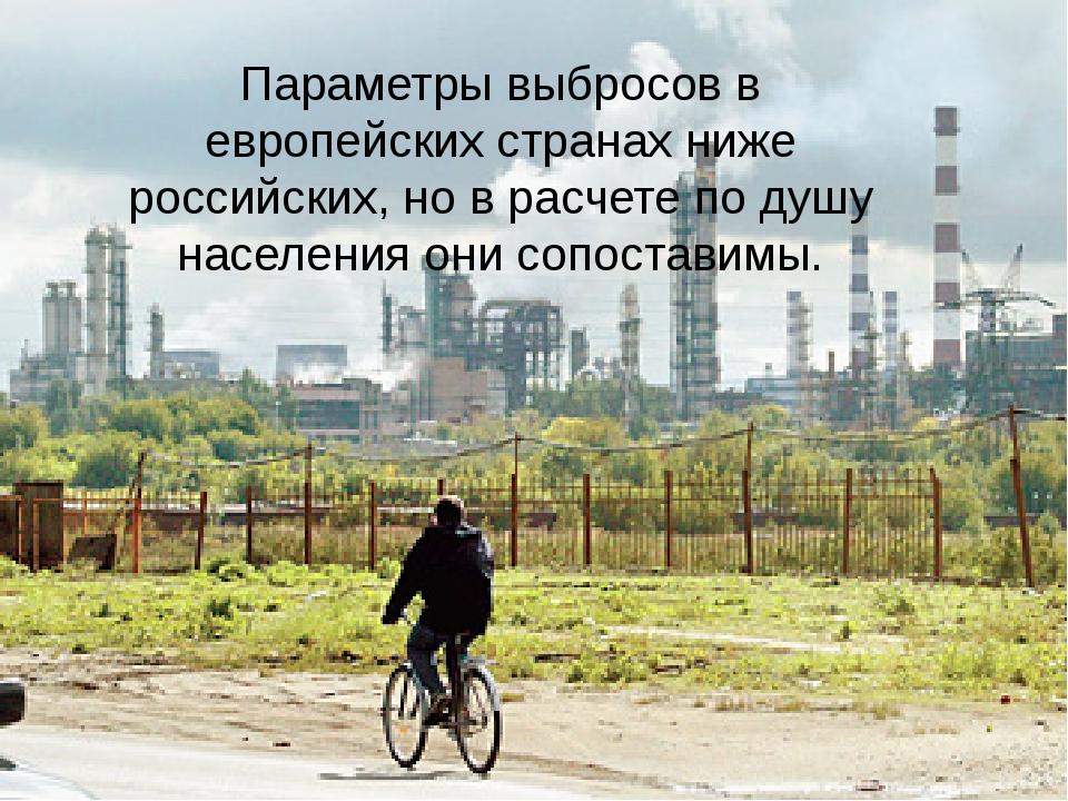 Параметры выбросов в европейских странах ниже российских, но в расчете по душ...